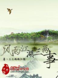 風雨江湖三兩事